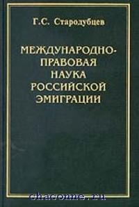 Международно-правовая наука российской эмиграции(1918-39)
