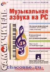 Музыкальная азбука на PC