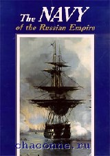 The Navy of the Russian Empire