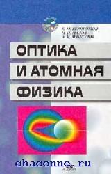 Оптика и атомная физика. Учебное пособие