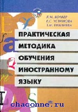 Практическая методика обучения иностранному языку