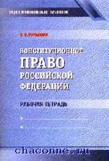 Конституционное право РФ. Рабочая тетрадь