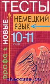 Немецкий язык 10-11 кл. Тесты