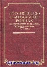 Россия (СССР) в локальных войнах и вооруж.конфликт