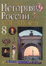История России XVIII-XIXвв.8 кл Учебник