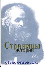 Страницы истории. Биографическая хроника семьи Давыдовых