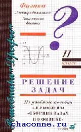 Физика 11 кл. Электродинамика. Решение задач