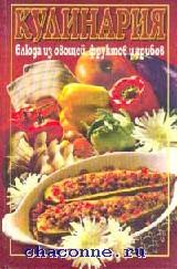 Кулинария. Блюда из овощей, фруктов и грибов