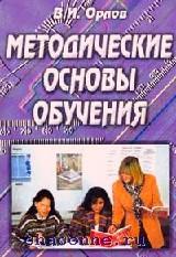 Методические основы обучения