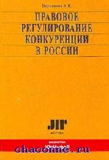 Правовое регулирование конкуренции в России