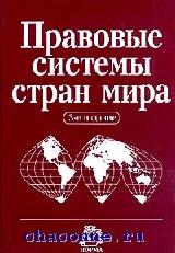 Правовые системы стран мира. Энциклопедический справочник