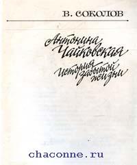 Антонина Чайковская. История забытой жизни