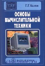 Основы вычислительной техники