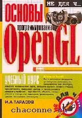 Основы программирования в OpenGL