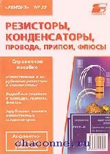 Резисторы,конденсаторы,провода,припои