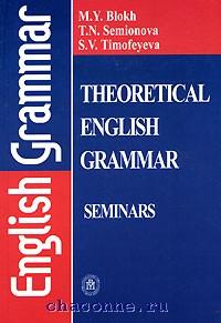 Практикум по теоретической грамматике английского языка
