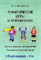 Фонетические игры и упражнения. Русский язык как иностранный