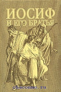 Иосиф и его братья. Краткий пересказ романа Т.Манна