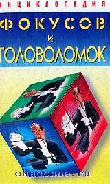 Энциклопедия фокусов и головоломок