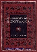 Всемирная эпиграмма в 4х томах