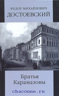 Братья Карамазовы в 2х томах