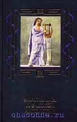 Эпиграммы греческой антологии