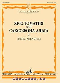 Хрестоматия для саксофона-альта. Пьесы, ансамбли часть 2я