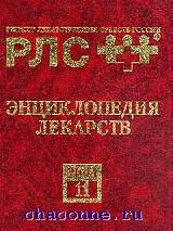 РЛС-Энциклопедия лекарств