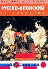 Р-японский разговорник