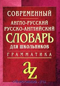 Современный англо-русский, русско-английский словарь для школьников