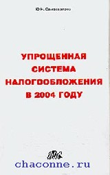 Упрощенная система налогообложения в 2004 году. Практика