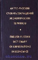 Англо-русский словарь сокращений экономических терминов