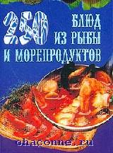 250 блюд из рыбы и морепродуктов