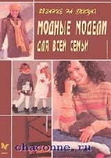 Вязание на спицах:модные модели для всей семьи