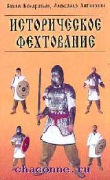 Историческое фехтование