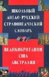 Школьный англо-русский страноведческий словарь