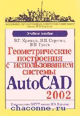 Геометрические построения с использованием системы AutoCAD