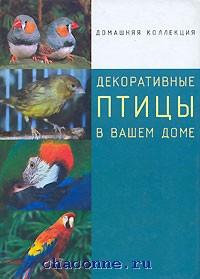 Декоративные птицы в вашем доме