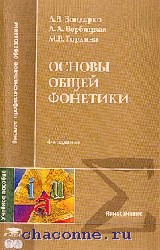 Основы общей фонетики. Учебное пособие