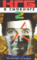 КГБ в смокинге-2 в 2х томах
