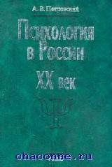 Психология в России ХХ век