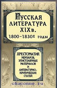 Русская литература 19 века (1800-1830) Хрестоматия мемуаров