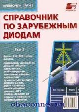 Справочник по зарубежным диодам