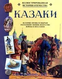 Казаки. Иллюстрированная история Отечества