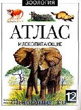 Млекопитающие. Атлас