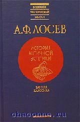 История античной эстетики.Ранняя классика