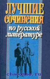 Лучшие сочинения по русской литературе
