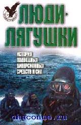 Люди-лягушки. История подводных диверсионных средств