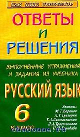 Русский язык 6 кл.Ответы и решения к уч.Баранова