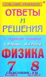 Физика 7-8 кл. Ответы и решения к учебнику Громова